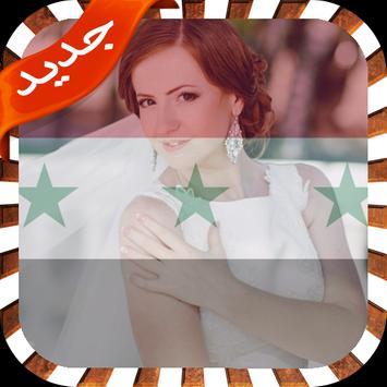 أرقام بنات العراق Prank screenshot 1