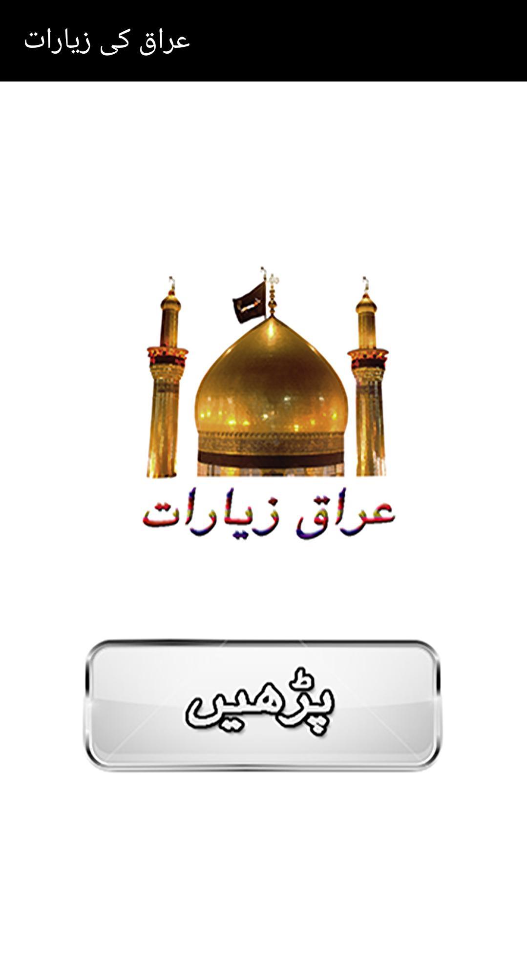 Iraq ki Ziyarat for Android - APK Download