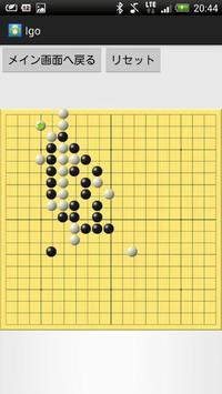 囲連星 screenshot 1