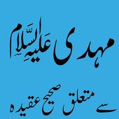 Imam Mehdi icon