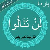 Lan Tana Loo (لَنْ تَنَالُوا) Quran Para No 4 icon