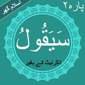سَيَقُولُ  Second Para of Quran PDF Offline icon