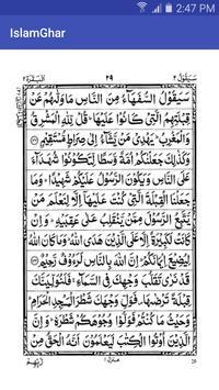 سَيَقُولُ  Second Para of Quran PDF Offline screenshot 1