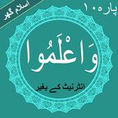 Wa A'lamu (وَاعْلَمُوا) Offline PDF Parah NO 10 icon