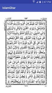 Wa A'lamu (وَاعْلَمُوا) Offline PDF Parah NO 10 apk screenshot