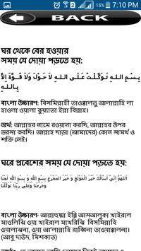 মুসলিমদের প্রতিদিনের আমল - ইসলামিক জীবন বিধান screenshot 2