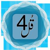 Four Qull icon