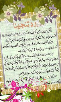 Darood e tanjeena Islam poster