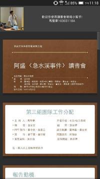 義守華語文學簡報小幫手 apk screenshot
