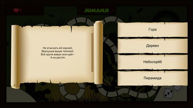 The Jumanji: History of the Pearl screenshot 3