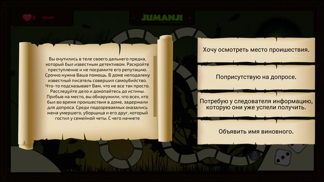 The Jumanji: History of the Pearl screenshot 5