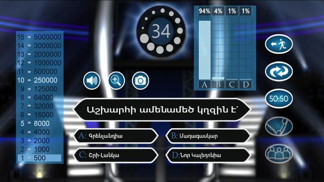 Միլիոնատեր / Millionaire screenshot 2