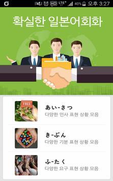 확실한 일본어회화 poster