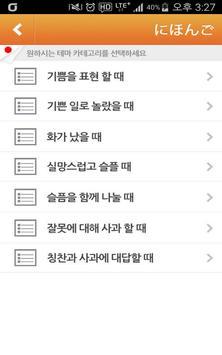확실한 일본어회화 apk screenshot