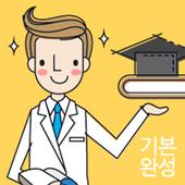 기본완성 일본어회화 icon