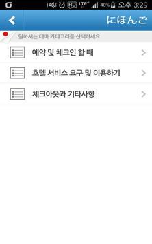 기본완성 일본어회화 apk screenshot