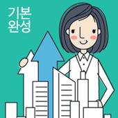 기본완성 중국어회화 icon