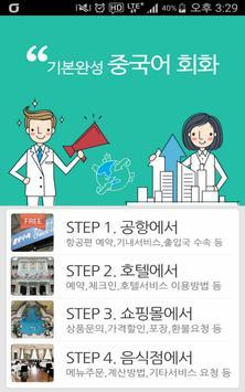 기본완성 중국어회화 poster