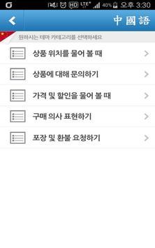 기본완성 중국어회화 apk screenshot