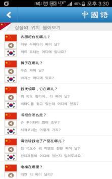 기본완성 중국어회화 screenshot 2