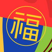 복주머니 사주 icon