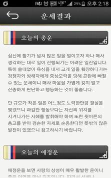 좋은소식 로또운 apk screenshot