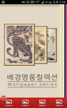 배경화면 명품 컬렉션 poster