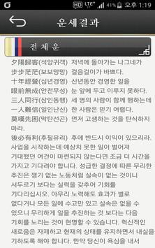 2016년 사업운세 apk screenshot