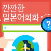 깐깐한 일본어회화 icon