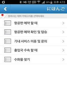깐깐한 일본어회화 screenshot 1