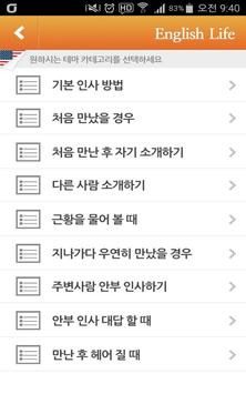 재미쏙쏙 생활영어 apk screenshot