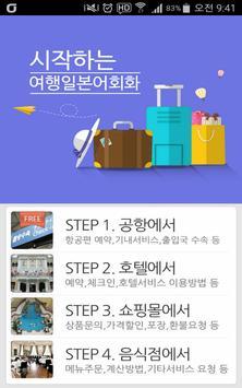 시작하는 여행일본어 poster