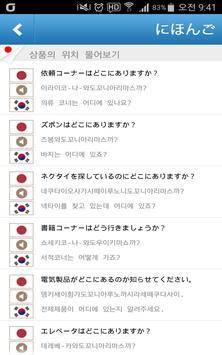 시작하는 여행일본어 apk screenshot