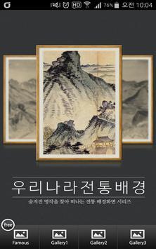 우리나라 전통 배경 poster