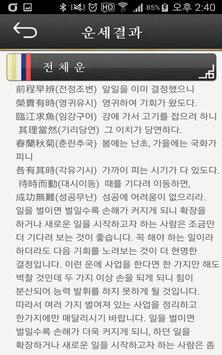 대박 사업운 apk screenshot