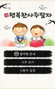 행복한 사주팔자 poster