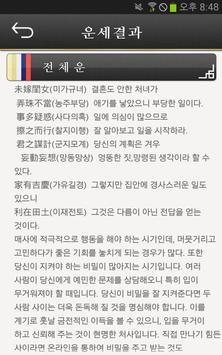 2017년 대인운 apk screenshot