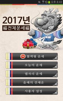 2017년 전체운 poster
