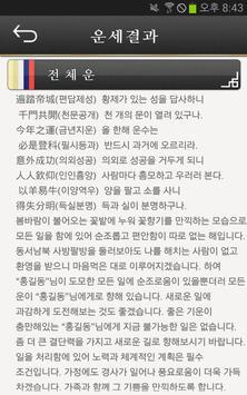 2017년 전체운 screenshot 1