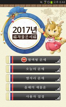 2017년 재물운 poster