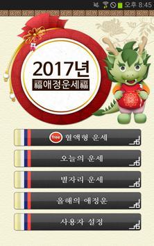 2017년 애정운 poster