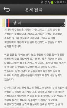 2017년 애정운 screenshot 2