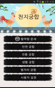 천지 궁합 poster