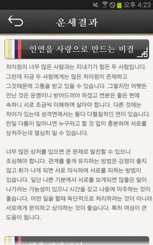 천지 궁합 apk screenshot