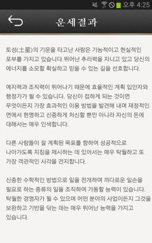 천지 사주 apk screenshot