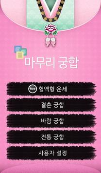 마무리 궁합 poster