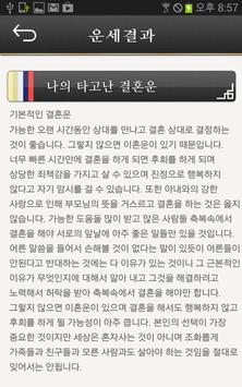 마무리 궁합 apk screenshot