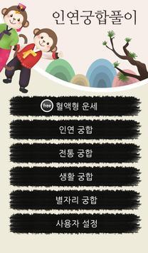 인연 궁합풀이 poster