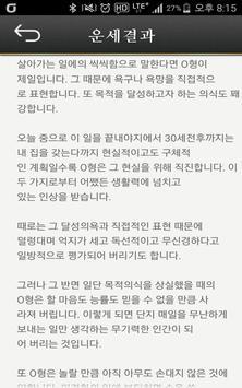 인연 궁합풀이 apk screenshot