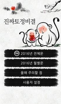 진짜 토정비결 poster